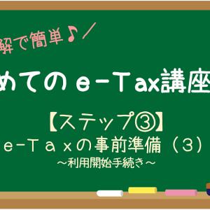 e-Taxで確定申告③-(3)利用開始手続き(受付システムへのログイン)