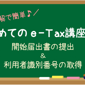 e-Taxで確定申告!開始届出書の提出&利用者識別番号の取得
