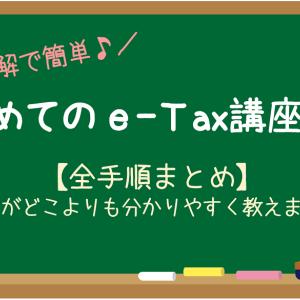 【初めてのe-Tax講座】マイナンバーカード方式のやり方を分かりやすく解説(全手順まとめ)