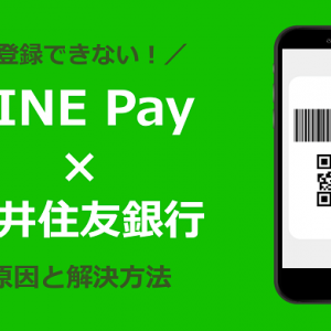 LINE Payに三井住友銀行を登録できない原因と解決方法