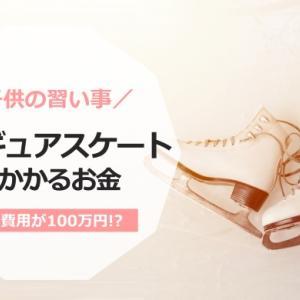 フィギュアスケートの年間費用は100万円!?子供の習い事のお金
