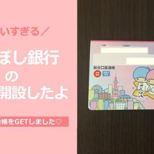 キキララ通帳がめちゃカワ♡きらぼし銀行で口座開設してきました