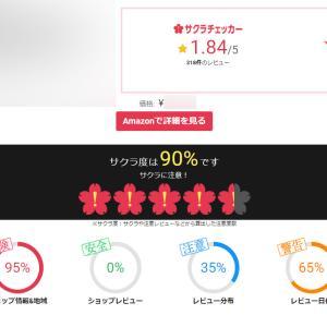 「日本でレビュー済み」の表示:Amazon・やらせレビュー対策か