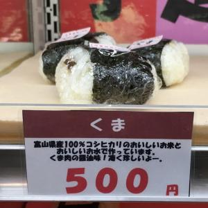 【立山サンダーバード】クマ肉のおにぎりも売ってます!全国各地から観光客が訪れる、富山県立山町の伝説のコンビニに行ってきた!