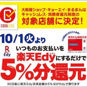 【キャッシュレスポイント還元】富山県の呉西地区のスーパーでお得に買い物をするには、どのようにすればよいのか調べてみた!