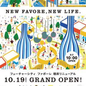 【フューチャーシティファボーレ】富山市のショッピングモールが増床リニューアル♪ 新しくなったフードコートに行ってみた!