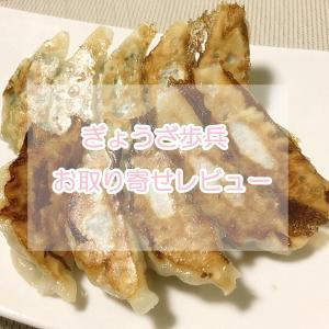 【ぎょうざ歩兵】京都祇園ミシュラン掲載の行列ができる餃子をお取り寄せしてみた!