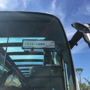 【加越能バス創立70周年記念】グラストップバス「ソラミエール」試乗会に参加してみた!