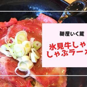 【氷見牛しゃぶしゃぶラーメン@麺屋いく蔵】超贅沢な一杯!ひみ番屋街のフードコートで堪能してきたよ!