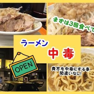 【ラーメン中毒】石川県野々市市にオープン!二郎系だけどアダルトにも食べやすい♪海の家の姉妹店に行ってみた!