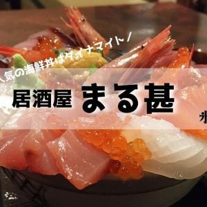 【まる甚】氷見市の人気居酒屋の海鮮丼はボリューム満点!ランチタイムも営業してます♪