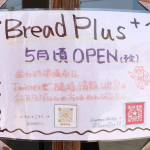 【ブレッドプラス】BreadPlus+が高岡おとぎの森近くに5月オープン予定!