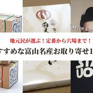 【富山のお土産】地元民が選ぶ!絶対外さない!おすすめな富山名産お取り寄せ12選