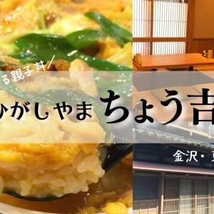 【ひがしやま ちょう吉@金沢】ランチ限定 焼鳥店の飲めるつゆだくだくの親子丼が絶品!ちょう吉プリンもおすすめです♪