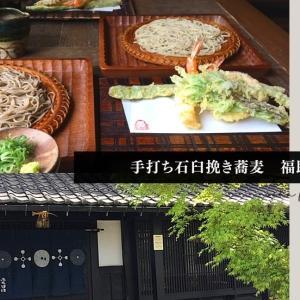 【福助】砺波市で蕎麦と言えばココ!ミシュランガイドにも掲載された古民家をリノベーションした超人気のお店!