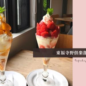 【東福寺野倶楽部】パフェの大きさにびっくり!滑川市の丘の上にある絶景レストラン!