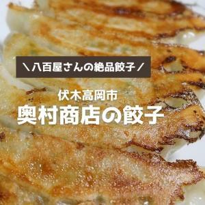 【奥村商店@高岡市伏木】八百屋で買えるテイクアウト餃子が美味しい!密かに人気のお店です♪
