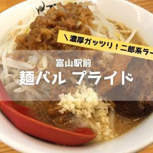 【麺バルプライド】本格的な二郎系ラーメンを富山駅前で気軽に味わえます!