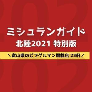 【富山のミシュラン2021】ビブグルマンに選ばれたお店23軒!