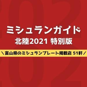 【富山のミシュラン2021】ミシュランプレートに選ばれたお店51軒!