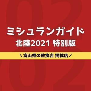 【富山のミシュランガイド北陸2021特別版】掲載店はどこ?二つ星・一つ星・ビブグルマン・ミシュランプレート!