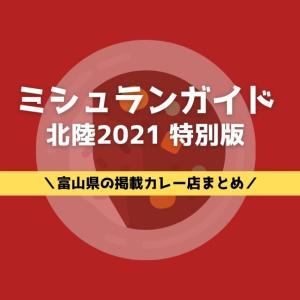 【富山県のミシュラン2021】カレー掲載店3店まとめ!