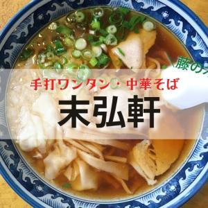 【末弘軒@藤の木店】昔ながらのあっさり中華とワンタンが美味しい!不揃いの手打ち麺は食感がイイ♪