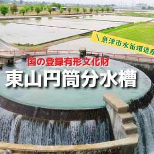 【東山円筒分水槽@富山県魚津市】日本一美しいとSNSで話題のパワースポット!文化財に指定された不思議な水の流れに感動です!