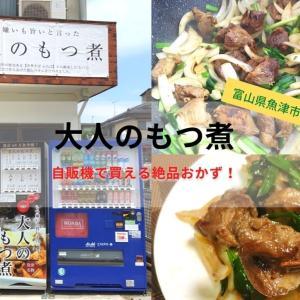 話題の自動販売機!【大人のもつ煮】魚津の老舗ラーメン店「ふたば」のもつ煮とサガリを買ってみた!