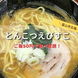 【とんこつえびすこ】富山市五福のアリスショッピングセンター内にオープン!家系ラーメン・ご飯50円で食べ放題!