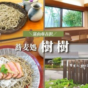 【蕎麦処 樹樹(じゅじゅ)】富山市古沢にあるお洒落な蕎麦店!ランチに鴨ぶっかけそばを食べて来たよ♪
