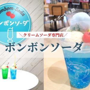 【ボンボンソーダ富山】ファボーレの新店!映えるクリームソーダのお店!