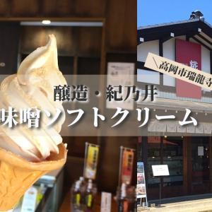 【醸造・紀乃井の味噌ソフト】国宝高岡山瑞龍寺近くにある麹・味噌屋さん!話題のソフトクリームが芳醇で美味しい♪