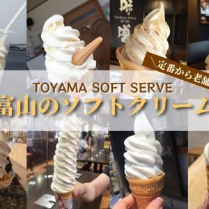 【富山県のソフトクリーム8選】ご当地ソフトから老舗の定番まで!オススメの美味しいお店を紹介します!