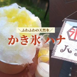 【かき氷ハナ@富山市】ふわふわの天然氷は激ウマ!並んでも絶対食べたい超人気のオシャレな店!今年は屋台スタイルで♪