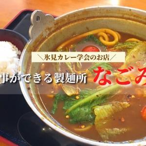 【お食事ができる製麺所 なごみ】八村塁で今話題の氷見カレー!とまとカレー鍋うどん食べて来たよ♪