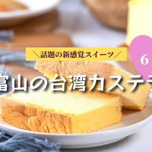 富山で買える【台湾カステラ】おすすめ店6選!人気の新感覚スイーツ!新店もあるよ