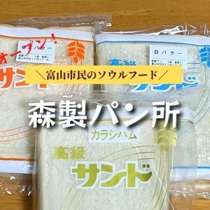 【森製パン所】富山市民のソウルフード?!本店では作りたてが楽しめます!