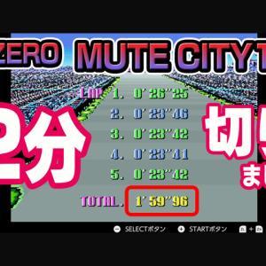 【動画】F-ZEROのMUTE CITY1で2分切りました(1'59″96)その攻略やコツ【SFC】