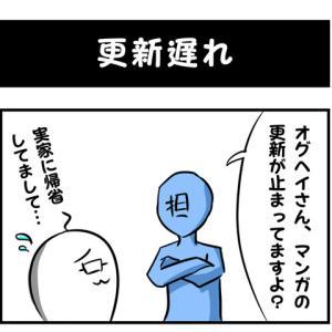 【ほのぼのオグヘイさん】#11「更新遅れ」