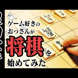 【動画】今更ながら将棋を始めてハマりました【超初心者】