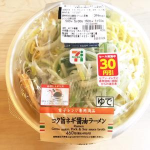【ラーメン】セブンイレブン「コク旨ネギ醤油ラーメン」通称:菊田さんラーメンが美味い