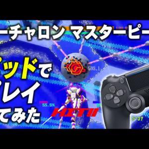 【動画】バーチャロン マスターピースをパッドでプレイしての感想【PS4】