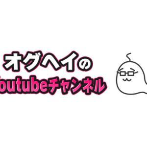 【YouTube配信】格ゲーも再開していきます&オグヘイチャンネルに愛の手を!