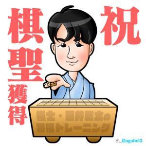 イラスト「藤井聡太棋聖」