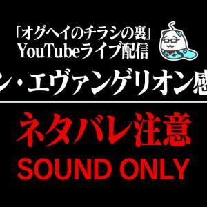 シン・エヴァ感想をYouTubeでライブ配信します【ネタバレあり】
