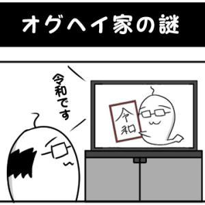 【ほのぼのオグヘイさん】#9「オグヘイ家の謎」