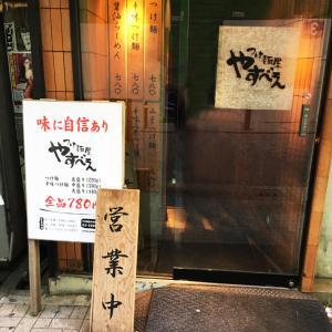 【ラーメン】「海老味噌らーめん~麺や 樽座 子安町店」駅チカで海老ラーメンが食べられるお店(八王子)