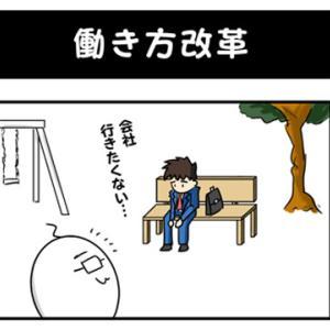 【ほのぼのオグヘイさん】#10「働き方改革」