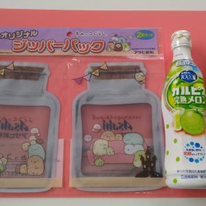 アサヒ飲料のオマケ(すみっコぐらし ジッパーパック)!